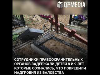 двое школьников повредили 37 надмогильных сооружений на кладбище