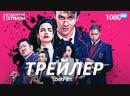 Академия смерти Deadly Class 1 сезон Трейлер HD 1080