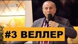 ЭСТЕТИКА ВЫРОЖДЕНИЯ - Михаил Веллер 08.02.2019