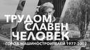 Город машиностроителей Трудом славен человек 1977 2002 Картинная галерея Набережных Челнов 2018