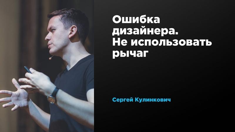 Ошибка дизайнера. Не использовать рычаг | Сергей Кулинкович | Prosmotr