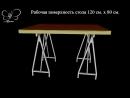 Универсальный, складной рабочий стол верстак