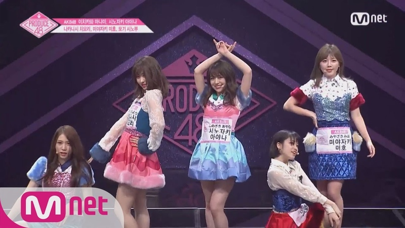PRODUCE48 [단독/풀버전] AKB48_이치카와 마나미, 시노자키 아야나, 나카니시 치요리, 미야