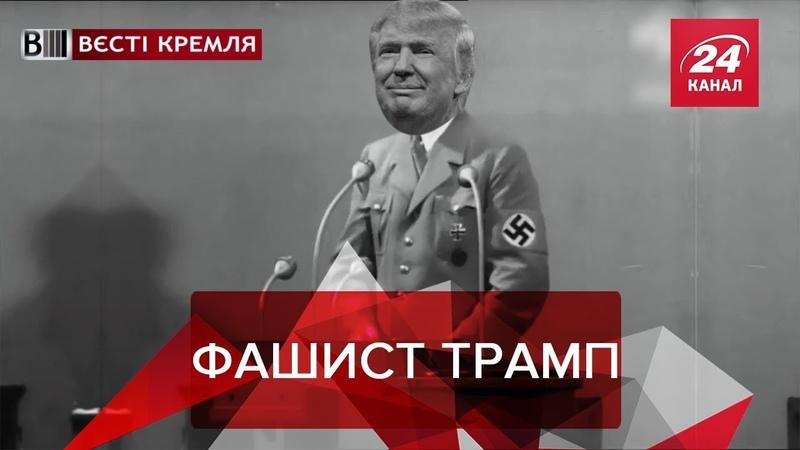 Трампа сравнили с Гитлером, Вести Кремля Сливки, Част...
