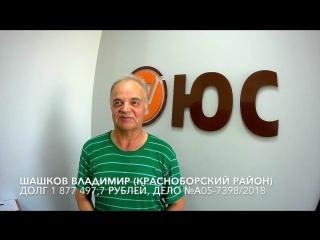 """Владимир Шашков. Отзыв клиента по процедуре """"Банкротство физического лица"""""""