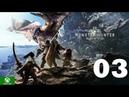 Прохождение Monster Hunter World ► Xbox ONE ► Часть 03