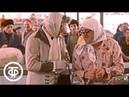 Бабушки надвое сказали с знаменитыми Авдотьей Никитичной и Вероникой Маврикиевной (1979)