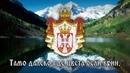 Serbian Patriotic Song - ''Тамо далеко''