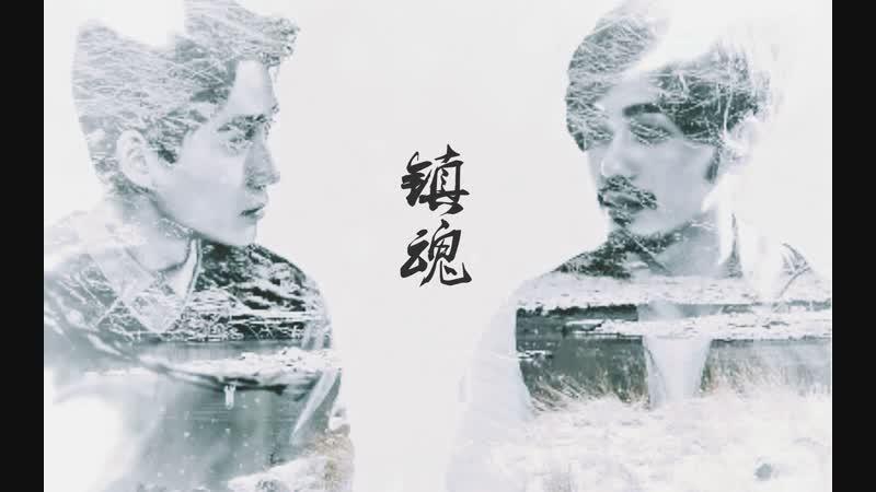 • Fan-made l• Бай Ю • Шень Вей • Weilan •l • 《镇魂 》 • l русские субтиры
