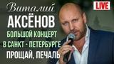 Виталий Аксенов - Прощай, печаль (Большой концерт в Санкт-Петербурге 2017)