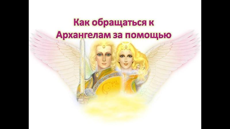 Как обращаться к Архангелам за помощью Елена Баршева