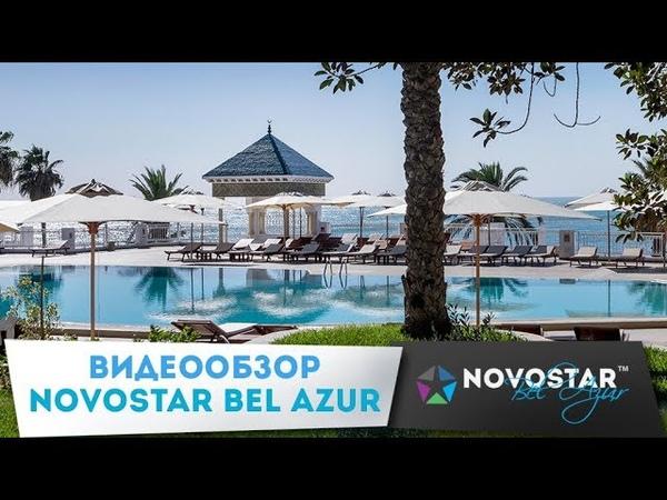 Видеообзор Novostar Premium Bel Azur Тунис Хаммамет Отель в Тунисе Сеть отелей Новостар Хотелс