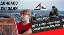 Дети в ЛНР ответили обстрелам стихами