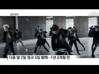 exo comeback kbs news
