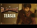VADACHENNAI Official Teaser Tamil Dhanush Vetri Maaran Santhosh Narayanan