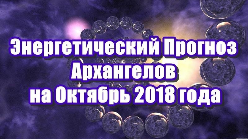 🔹Энергетический Прогноз Архангелов на Октябрь 2018 года
