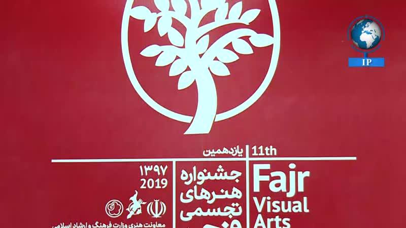 600 работ, участвующих в фестивале изобразительного искусства Фаджр в Иране