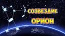 Созвездие Орион. Познавательное видео для детей