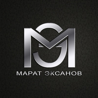 Марат Эксанов