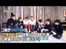 VICTON 자체 리얼리티 '전쟁의 서막 - 분량사수 대작전' 최종화
