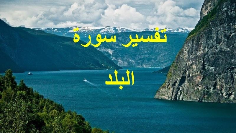 تفسير القرآن الكريم سورة البلد بجودة عالي15