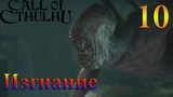 Call Of Cthulhu The Official Video Game Изгнание Часть 10