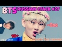 BTS RUSSIAN CRACK 27 🌈 Не палитесь 🇰🇷 Ор 🇷🇺