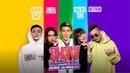 Show Mazga On (Шоу МАЗГА Он) 6 Alba , Ne1tron , Malika Yes , Nurik Smit