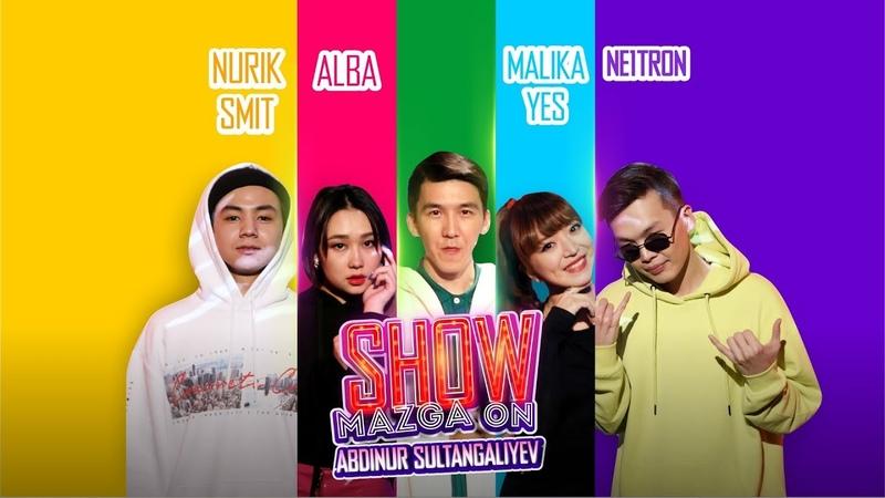 Show Mazga On (Шоу МАЗГА Он) 6 Alba, Ne1tron, Malika Yes, Nurik Smit