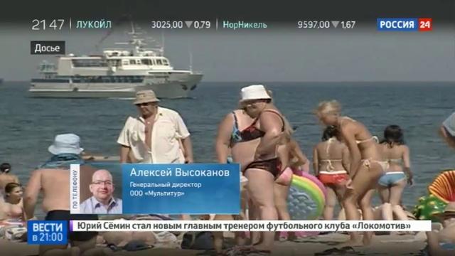 Новости на Россия 24 • Налоговый сбор для туристов: быть или не быть?