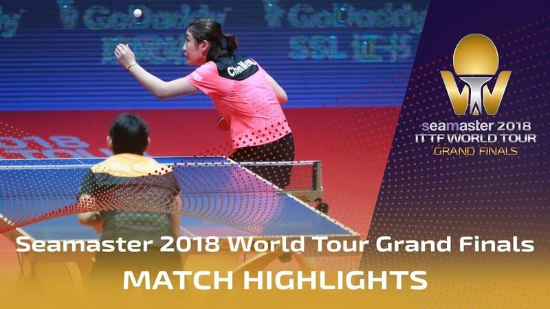 Chen Meng vs He Zhuojia   2018 ITTF World Tour Grand Finals Highlights (Final)