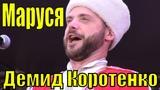 Песня Маруся Демид Коротенко Кубанский казачий хор русские народные песни