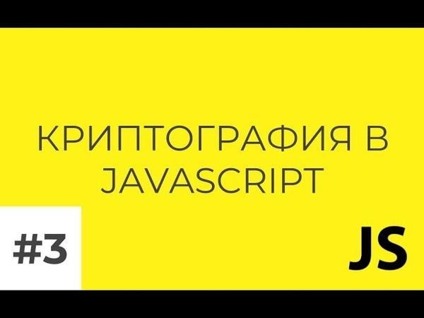 Криптография в JavaScript - Урок 3 - Режимы блочного шифрования. Потоковые шифры.