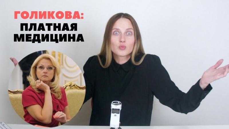 Команда Медведева: Татьяна Голикова. МАДАМ АРБИДОЛ