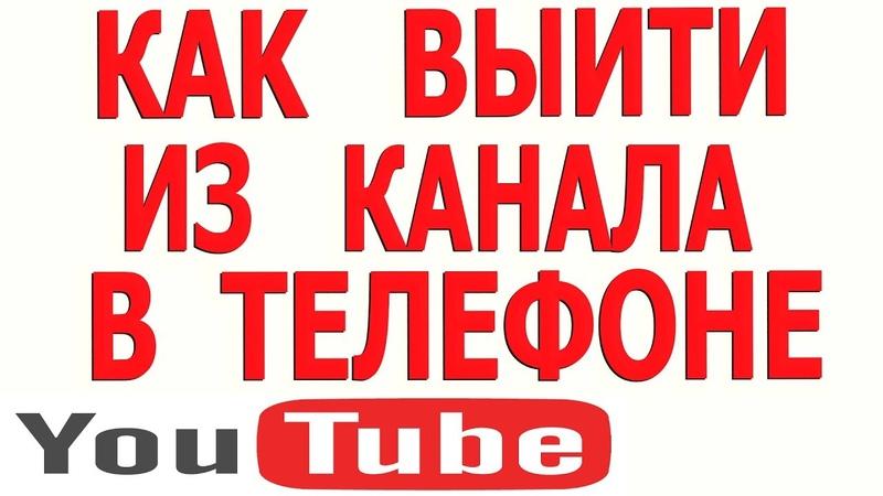 Как с Телефона Выйти из Своего Канала Ютуб и Выйти из Учетной Записи Youtube