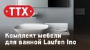 Комплект мебели для ванной комнаты Laufen Ino Обзор характеристики цена ТТХ
