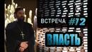 Встреча с молодежью 12. Власть в семье, на работе и обществе? Протоиерей Андрей Ткачёв