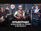 🅰️ Александр Ф. Скляр и Ва-Банкъ - Эльдорадо (#LIVE Авторадио)