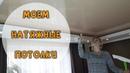 КАК ПОМЫТЬ НАТЯЖНЫЕ ПОТОЛКИ БЕЗ РАЗВОДОВ Чем можно мыть какими средствами для глянцевых потолков