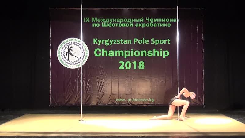 Борбат Анна Любители 2 Kyrgyzstan Pole Sport Championship 2018