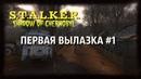Прохождение S.T.A.L.K.E.R. Shadow of Chernobyl Тень Чернобыля — Серия 1 Первая вылазка