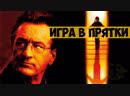 Игра в прятки (2005) | ужасы, триллер, драма, детектив | США, Германия