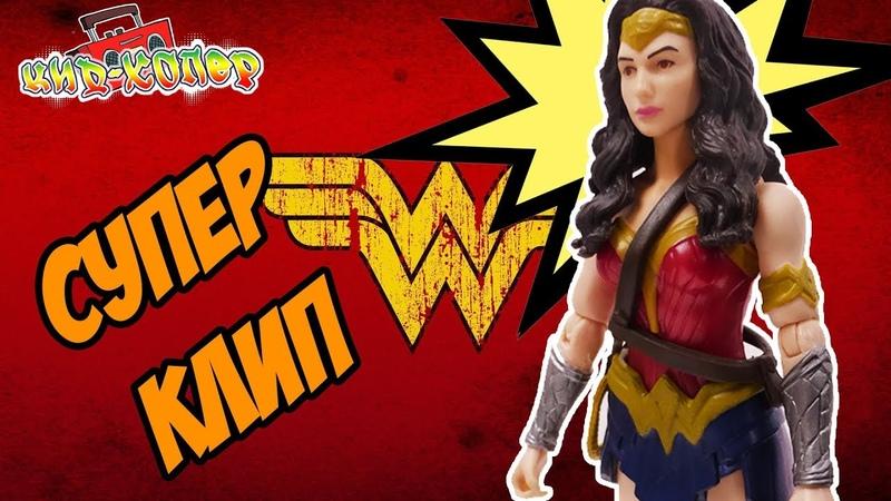ЧУДО ЖЕНЩИНА: крутой клип! Wonder woman!