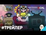 Трейлер WarioWare Gold к выходу игры