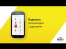 Реферальная программа Максим заказ такси