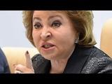 Матвиенко отчитала сенатора за критику правительства