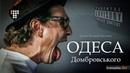«Одеса Домбровського» / Документальний фільм / 2018