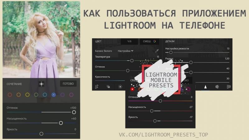 Урок 1. Свето - Цветокоррекция Lightroom на телефоне ( vk.com/lightroom_presets_top )