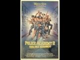 Полицейская Академия 2. Их Первое Задание (1985)