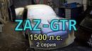 ZAZ-GTR 1500 л.с. Сезон 2017. Новый кузов готов. 2 серия. SRT